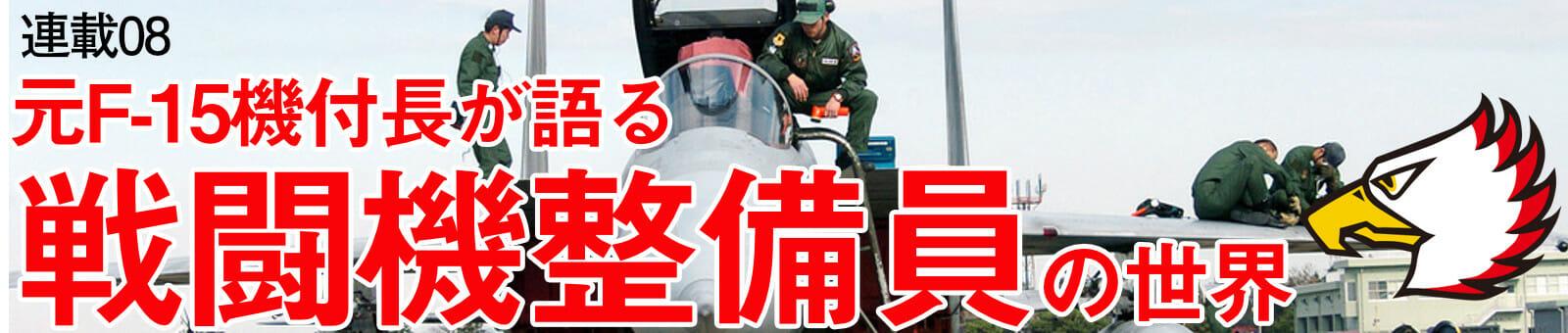 元F-15機付長が語る 戦闘機整備員の世界