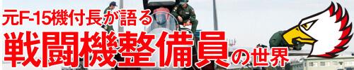 元F-15機付長が語る 戦闘機整備員の世界のバナー